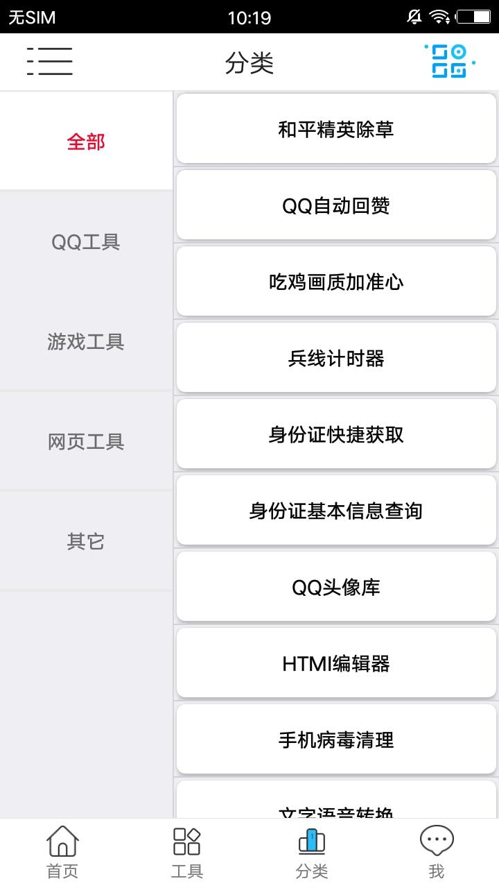 多功能盒子官方客户端 v2.2截图