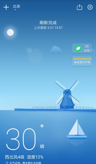 喵喵天气app官方下载安装 v1.1.8截图