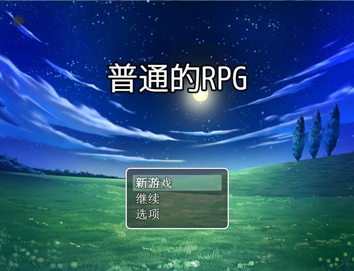 普通的rpg游戏官方网站版 v1.0截图