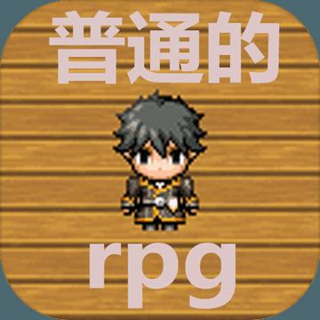 普通的rpg游戏官方网站版 v1.0