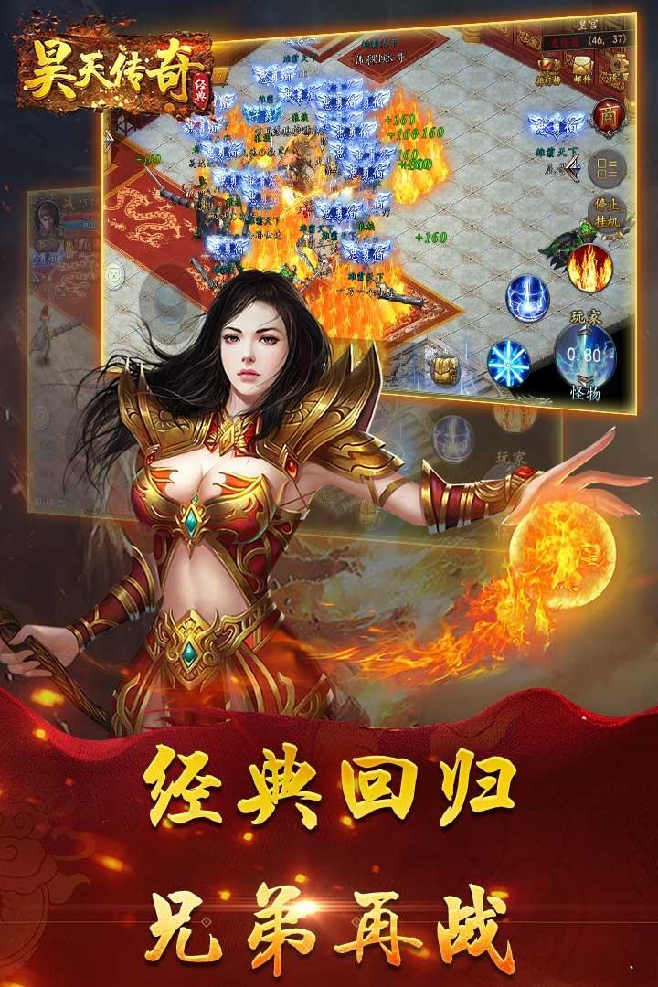 昊天传奇元宝回收正式版 v1.2.130截图
