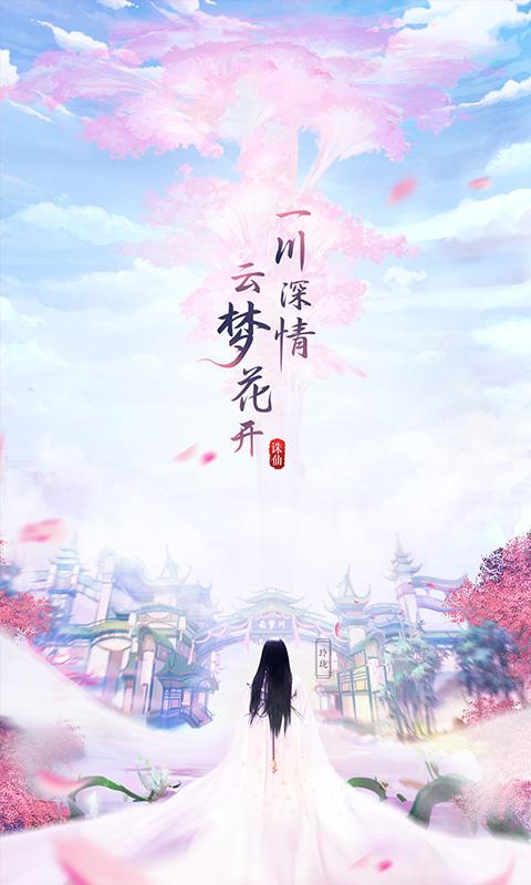仙侠墨羽手游官网安卓版 v1.0截图
