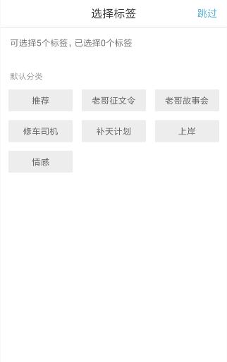 DG电台官方客户端 v1.18截图