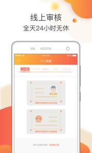 借之星贷款官方平台入口 v1.0截图