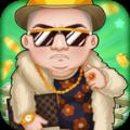 创业大富翁无限金币钻石内购破解版 v2.0
