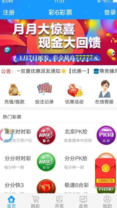 手机乐园 安卓软件 财经 > 彩6彩票ios苹果最新官网版下载安装 v1.0.