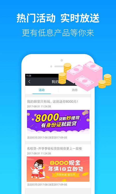 白云应急贷款app官方版 v1.2.5截图