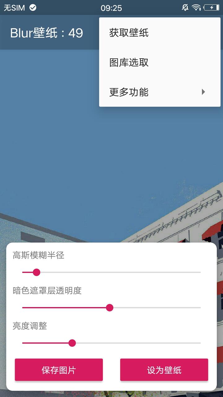Blur壁纸app官方下载安装 v1.0截图