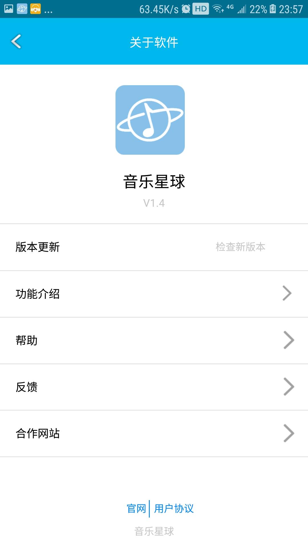 音乐星球app官方免费下载安装 v1.5截图
