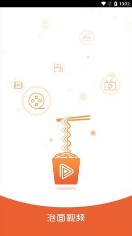 泡面影视app官方下载安装 v1.4.1截图
