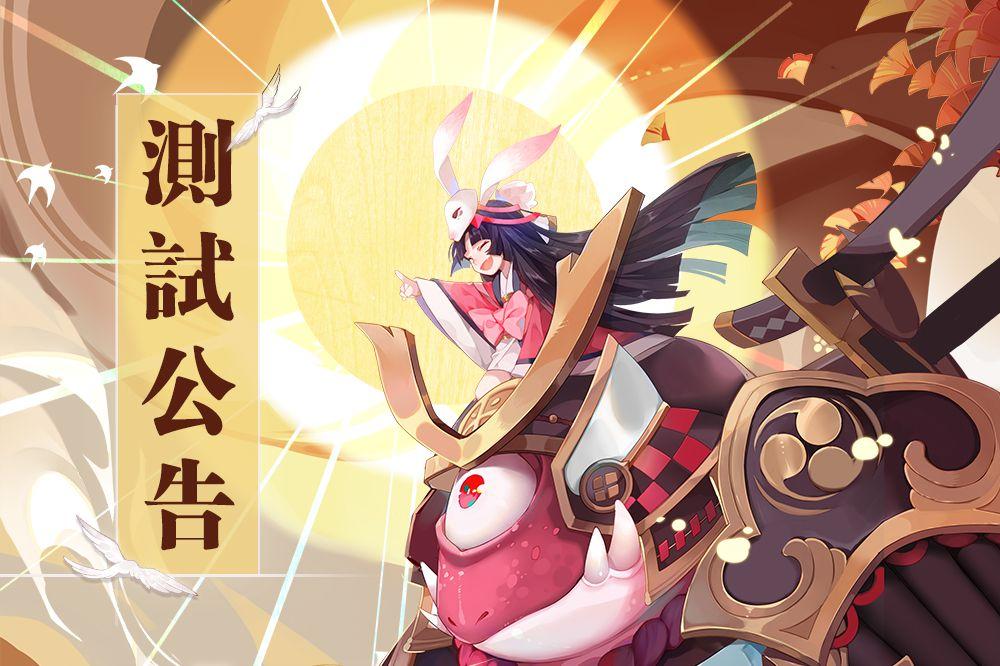 阴阳师百闻牌6月5日删档测试 6月5日安卓删档测试官方公告