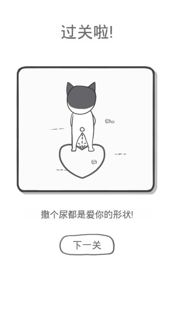 都是爱你的形状手游完整解锁无限提示版 v1.0截图