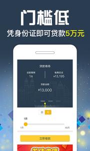 补铁钱包贷款官方入口 v1.0截图