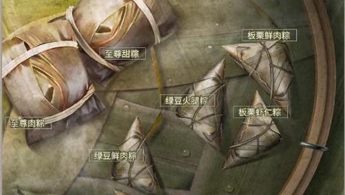 明日之后端午节更新什么? 6月6日糯粽飘香系列活动上线