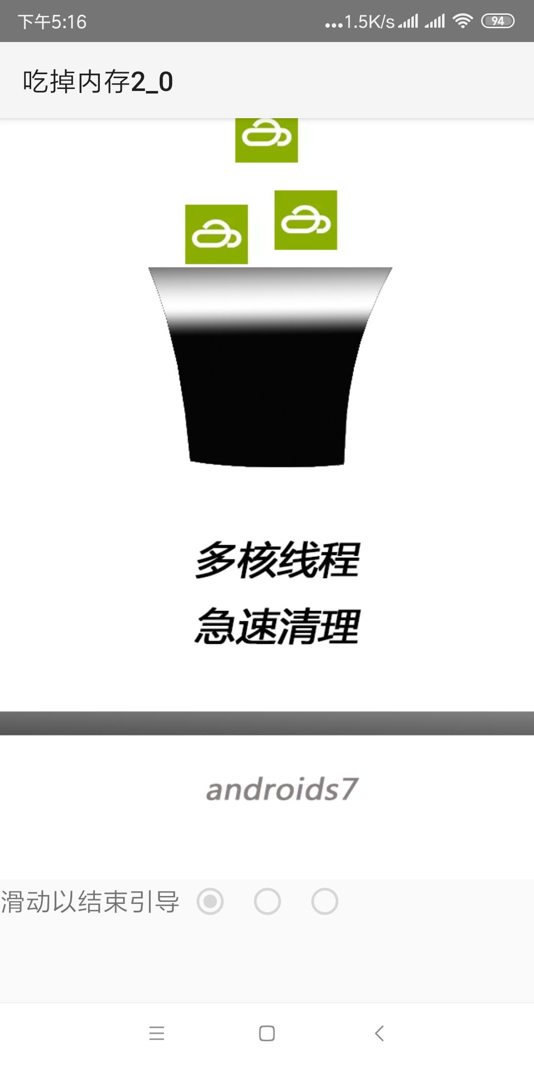 吃掉内存2.0官方APP下载安装  v1.0截图