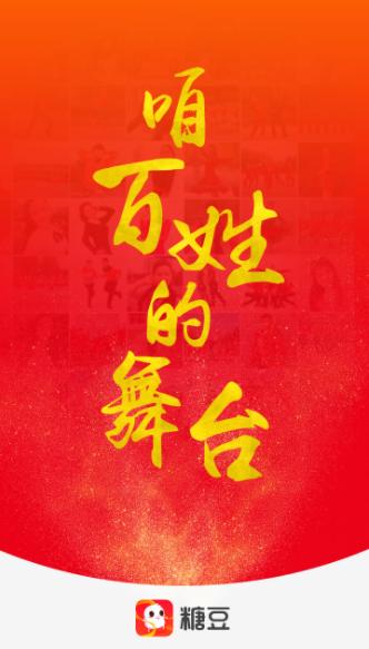 糖豆广场舞app下载安装最新版 v6.6.8截图