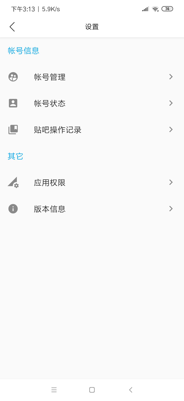 贴吧内部版app官方最新版下载安装 v1.0.0截图