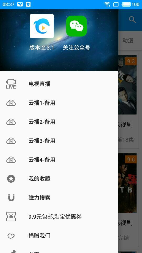 酷看影视官方下载安卓版本下载最新版 v2.7.5截图
