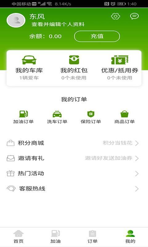 车巨慧软件app安卓版 v1.0.0截图