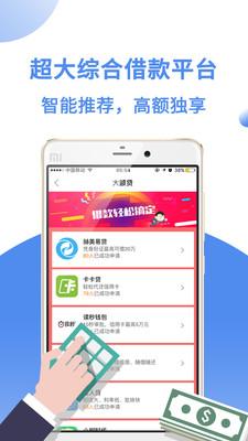 冰西瓜贷款手机版官方入口 v1.0截图