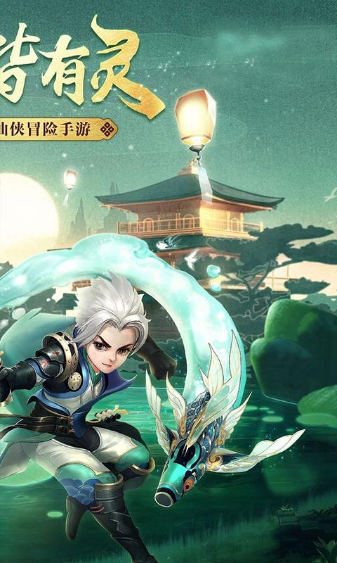 仙灵剑手游官方版 v1.0截图
