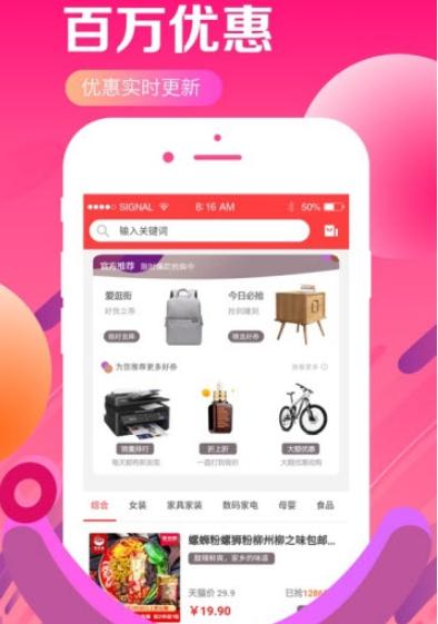 东西饭粒app官网下载安装 v0.0.59截图