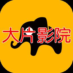 大片影院app最新破解版下载 v1.0.0