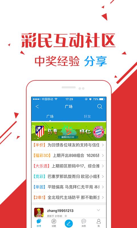 时光彩票app官方下载安装 v1.0.0截图