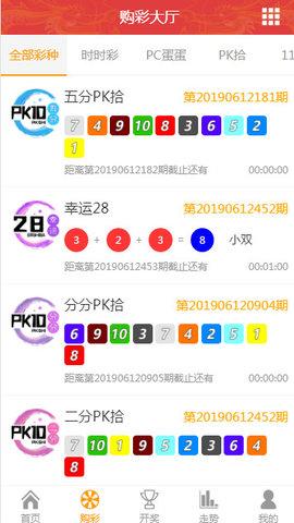 125娱乐彩票平台官方入口 v1.0截图
