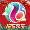 125娱乐彩票平台官方入口 v1.0