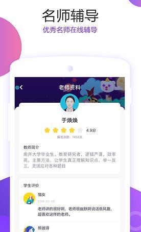 爱特辅导app官方下载安装 v0.9.1截图