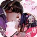 锦绣恋歌手游满V公益变态服下载 v1.0