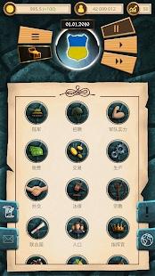 现代游戏无限金币无限钻石破解版Modern age v1.0.25截图