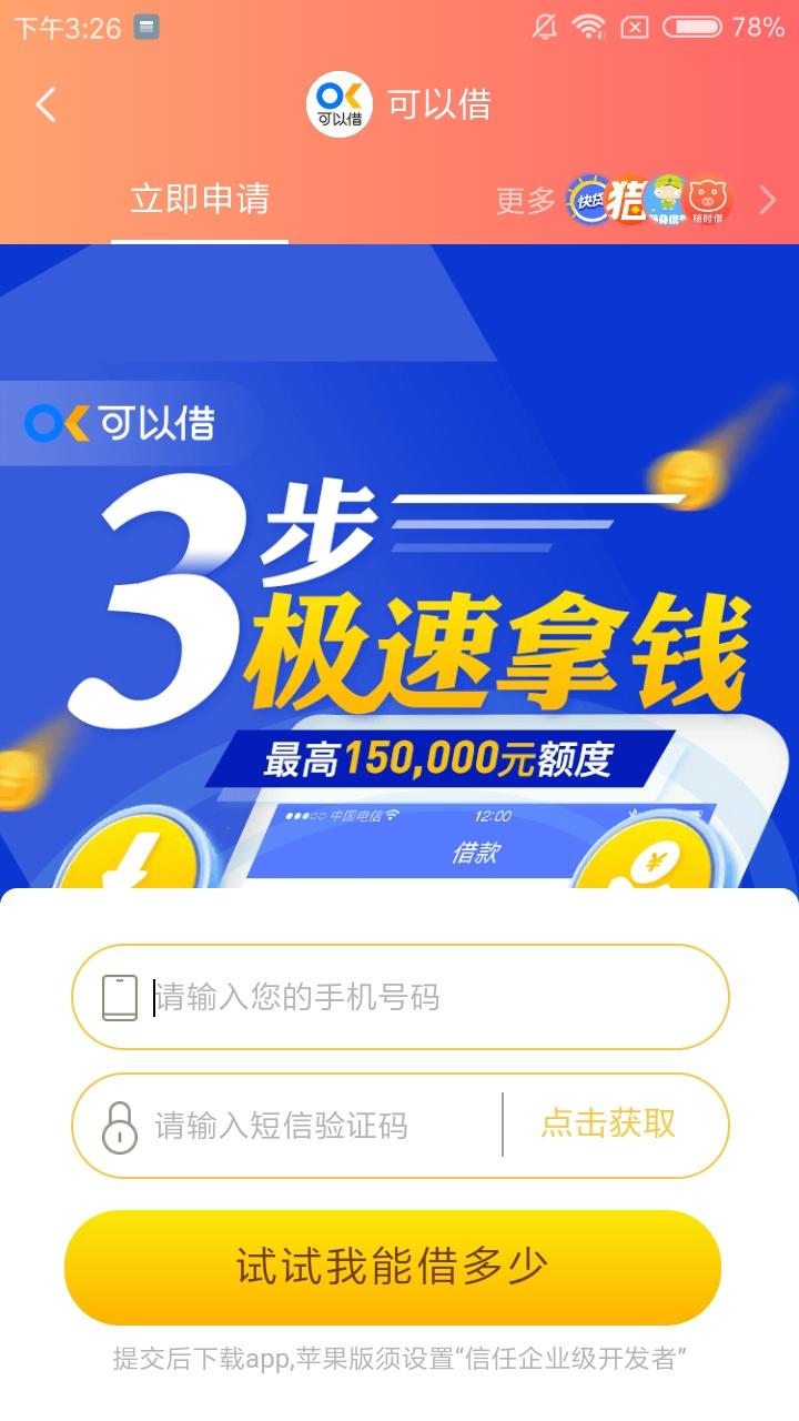 无优花借款app平台官方下载 v1.0.0截图