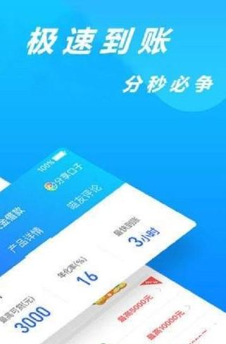 白花99贷款app官方下载安装 v1.0.0截图