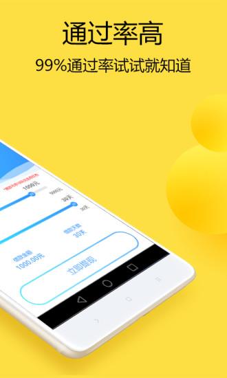 助粒贷借款app官方借贷平台入口 v1.0.0截图