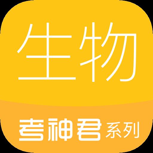 高中生物app官方最新免费版下载 v1.0