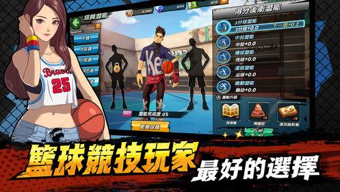 斗牛高手3V3街篮官网安卓版 v1.0截图