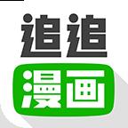 追追漫画3.3.8vip破解版在线阅读 v2.4.7