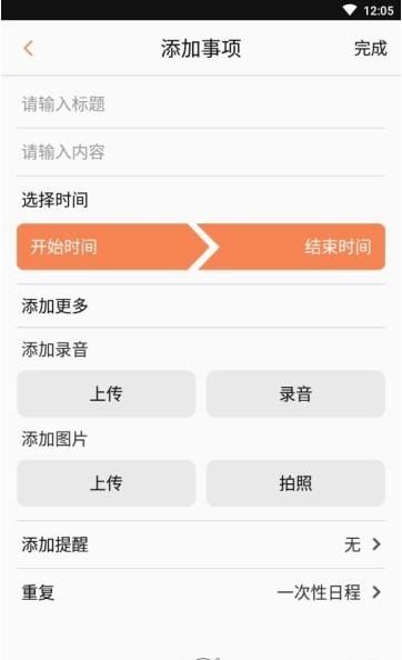 春夏日历APP官方下载 v2.4.5截图