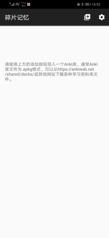 碎片记忆APP官方下载 v1.0截图