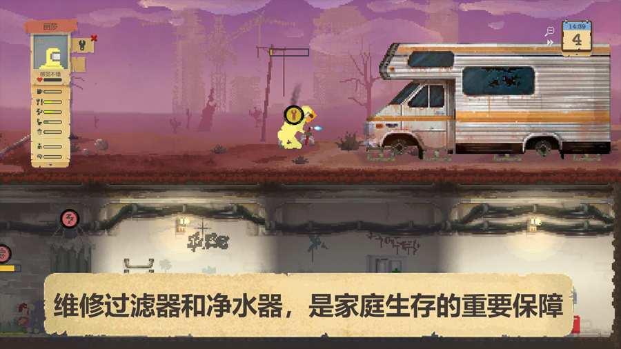 庇护所末日生存避难所游戏安卓版 v1.0截图