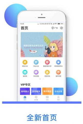 2019高考志愿填报助手app官网版下载 v3.6.5截图