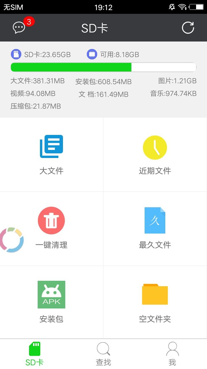 SD卡超级清理工具app免费版 v2.2截图