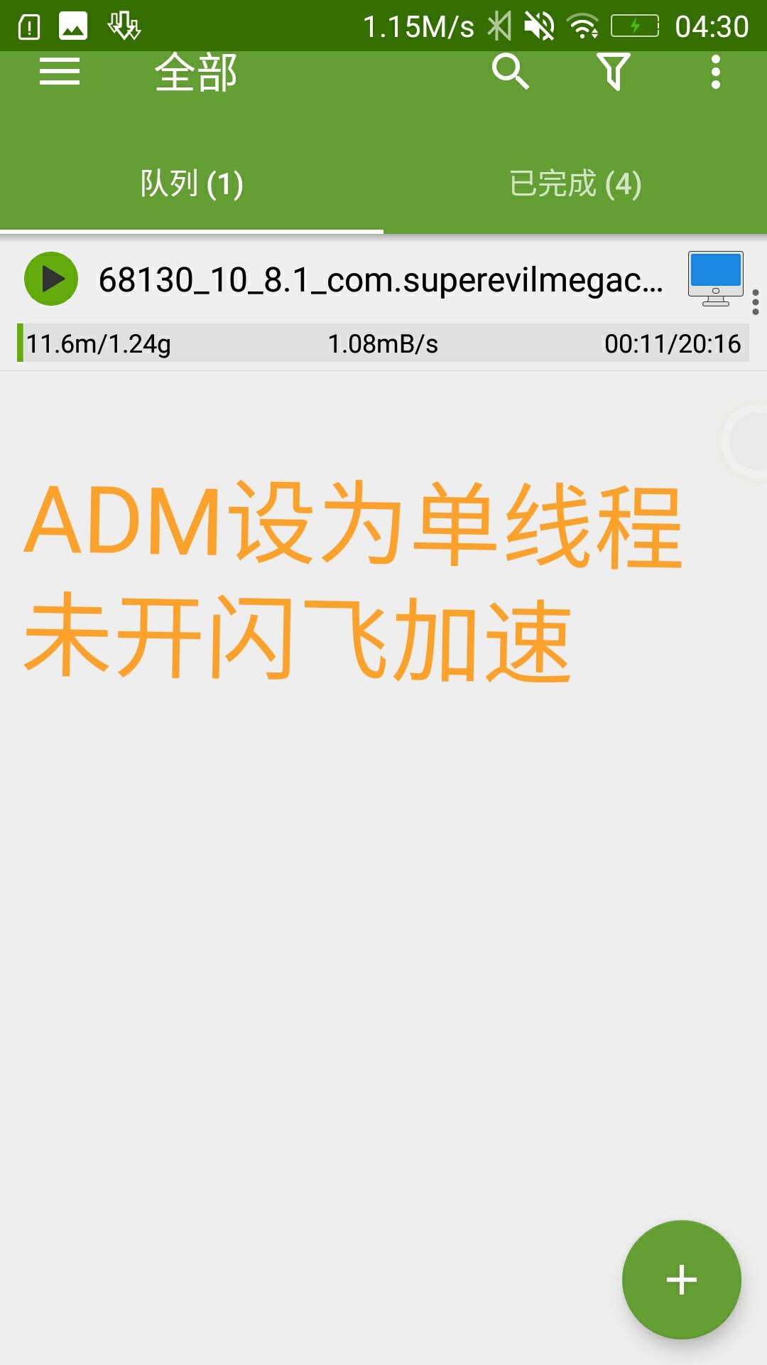 闪飞网络大师app官方安卓版下载 v1.2.2截图