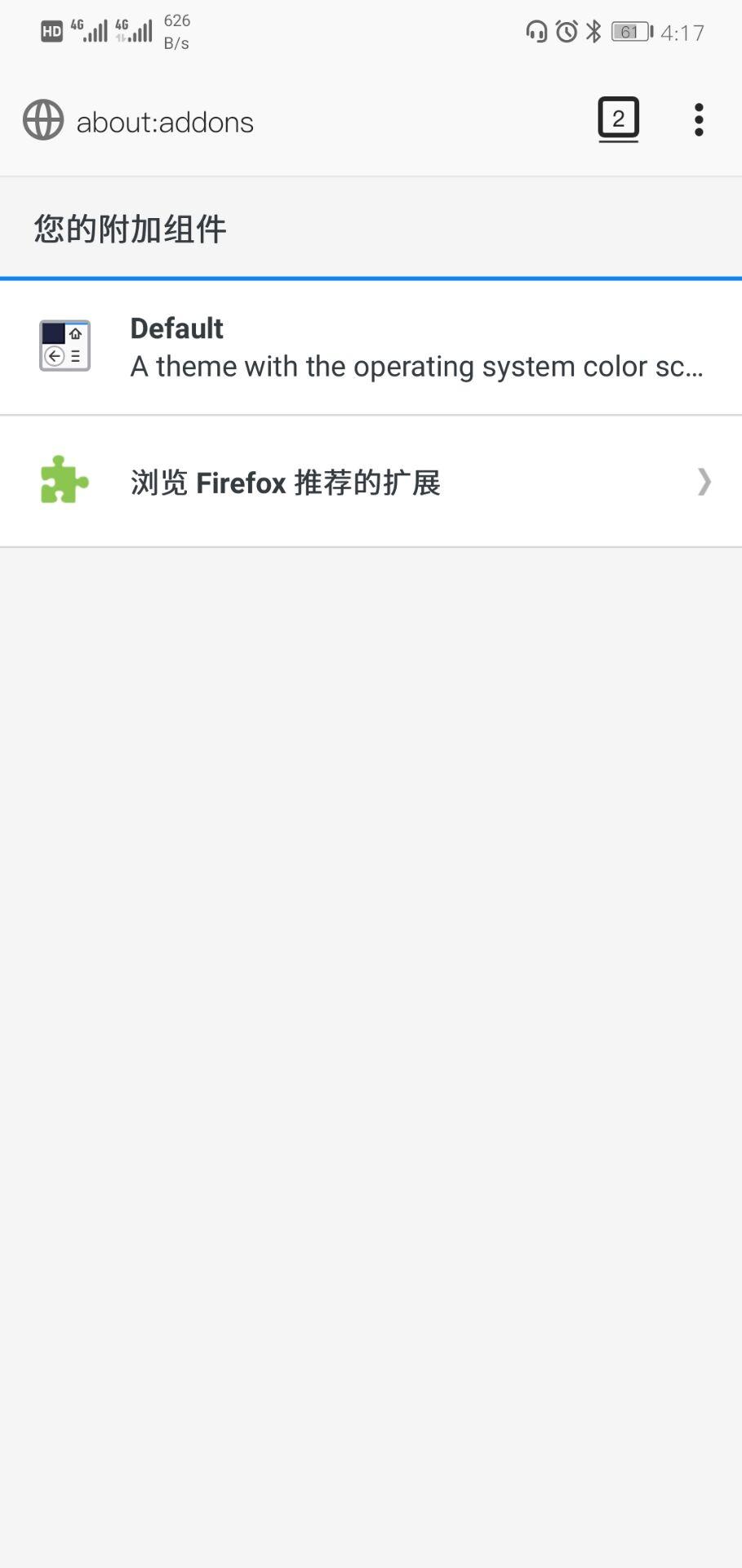 Fennec浏览器官网app下载 v67.0.3截图