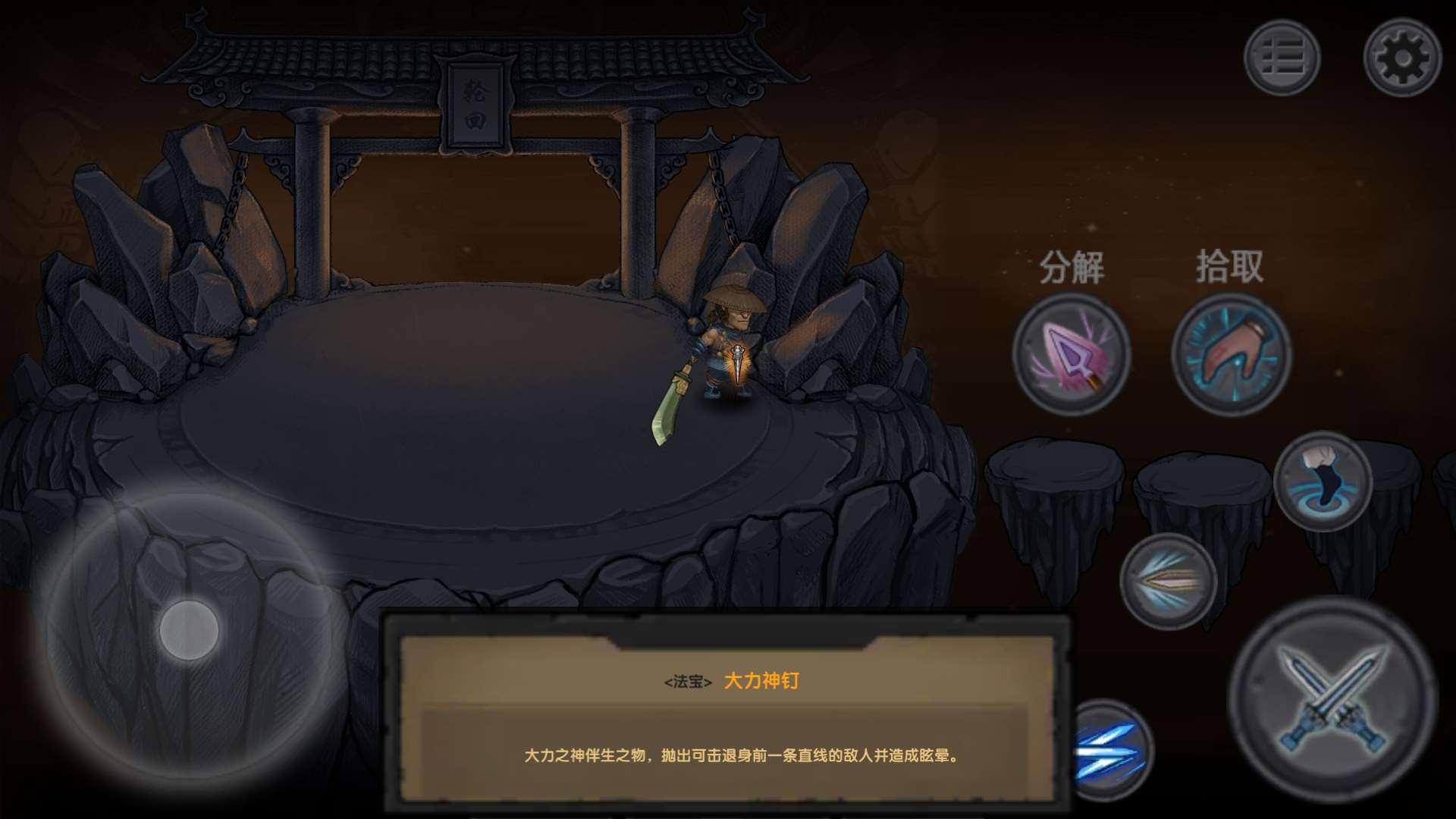 破东荒游戏无限灵气内购版 v1.00截图