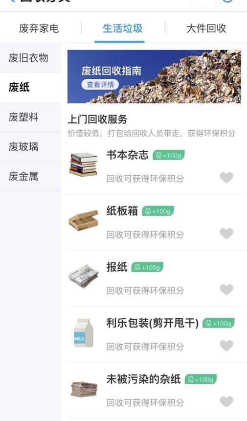 易代扔垃圾分类回收软件官方下载 v10.1.68.7434截图