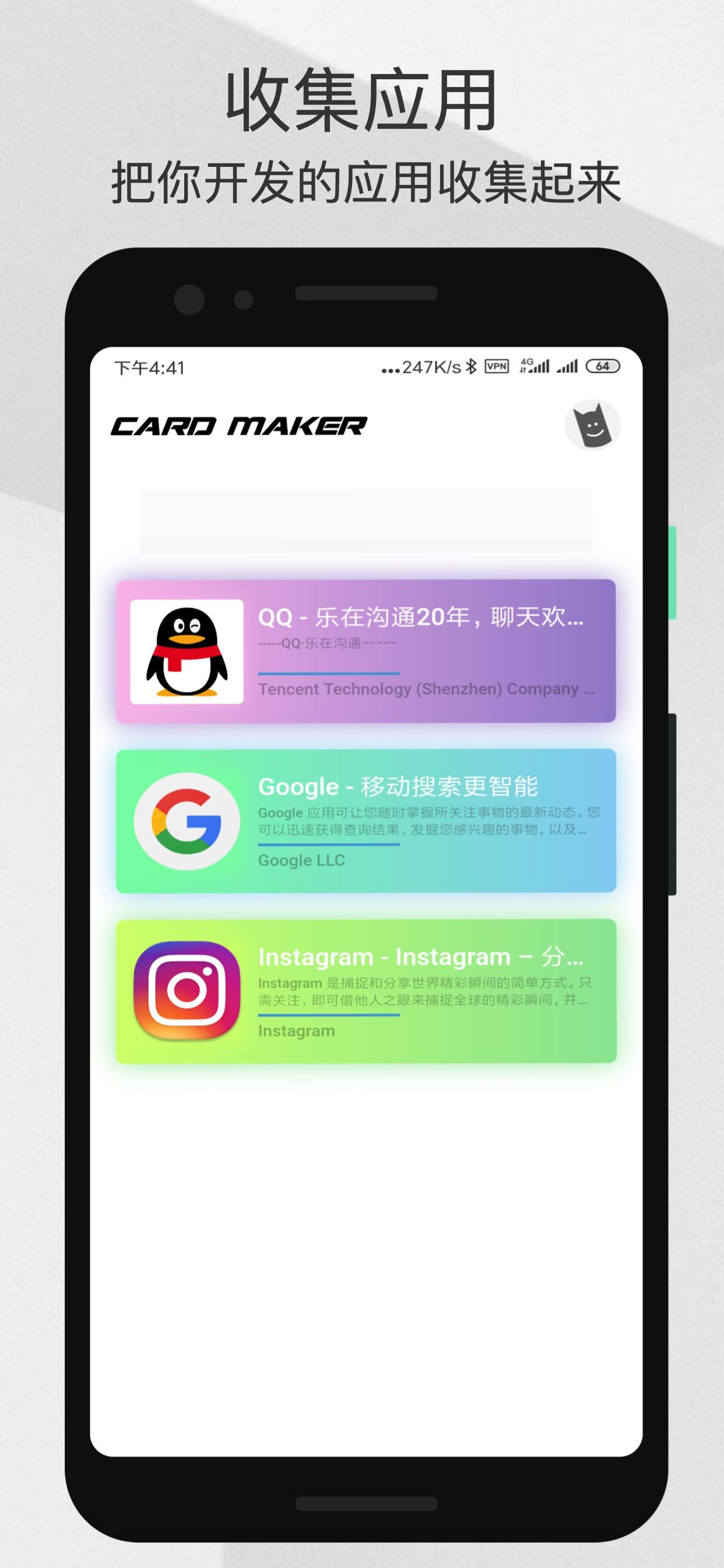 卡片制造商app官方最新版 v1.1.4截图
