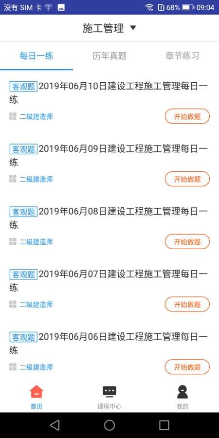 二建施工管理题库app官方下载 v1.0.0截图